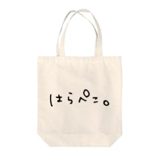 はらぺこ。 Tote bags
