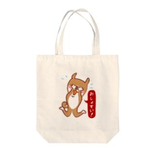 irodoricoのじょん太の仙台弁「おしょすい!」(Basic) Tote bags