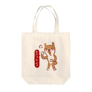 irodoricoのじょん太の仙台弁「おだづなよ!」(Basic) Tote bags