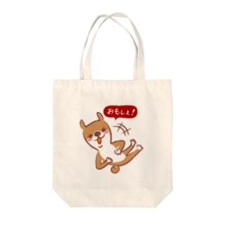 irodoricoのじょん太の仙台弁「おもしぇ!」(Basic) Tote bags