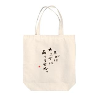 エビはカニではありません。 Tote bags