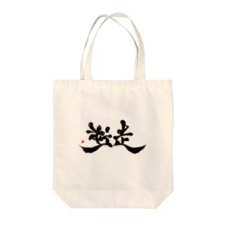 逆走(黒字) Tote bags