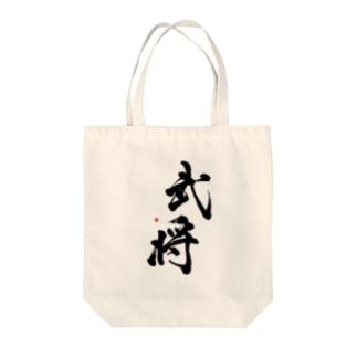 武将(黒) Tote bags