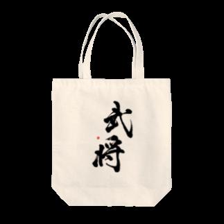字描きおゆみの武将(黒) Tote bags