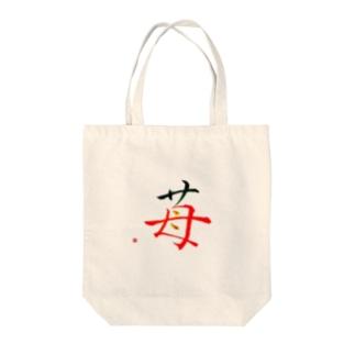 苺 Tote bags