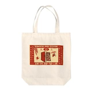 滑稽の柳に小野道風 Tote bags