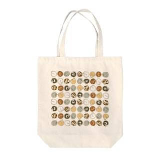にゃんもないと(カラー) Tote bags