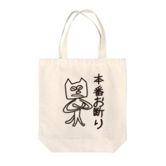 本番お断り Tote bags