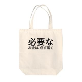 必要なお金は、必ず届く Tote bags