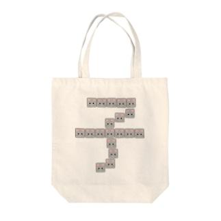 干支文字-子-animal up-アニマルアップ- Tote bags