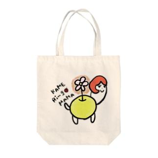 かめりんごママ Tote bags