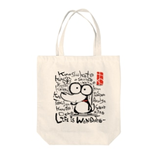 ライフ イズ  ワンダフォ〜 Tote bags