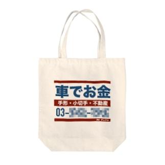 車でお金 Tote bags
