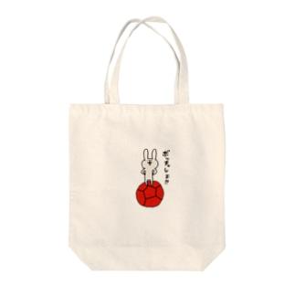 ボッチャしよ!! Tote bags