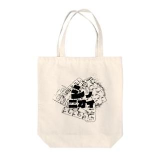 シノニオイ Tote bags
