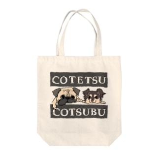 コテツさんとコツブさん Tote bags