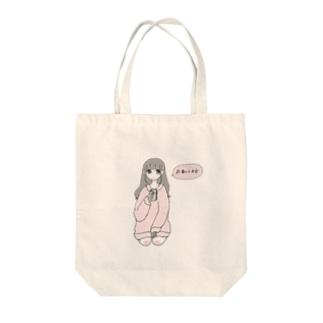 #春から本命 Tote bags