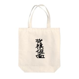 将棋仮面 Tote bags