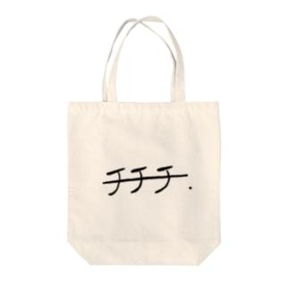 チチチTシャツ Tote bags