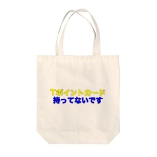 Tポイントカード持ってないです Tote bags