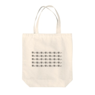 尊い Tote bags