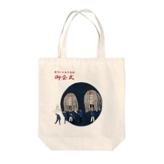 御会式トート Tote bags