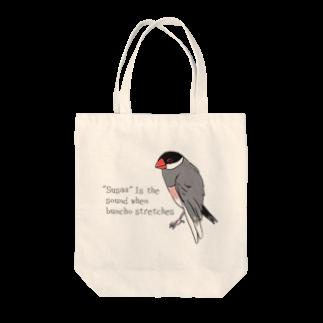 文鳥堂のスサー Tote bags