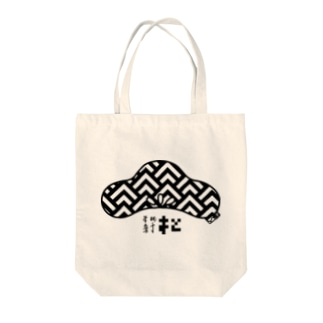 松葉波-光琳松-松樹千年翠 黒 Tote bags
