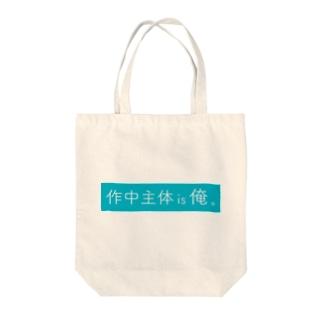 作中主体is俺。 Tote bags