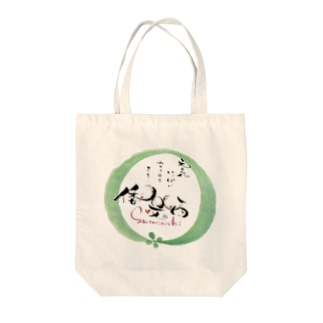 美咲町倭文西 Tote bags