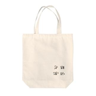 映画「分別特区」ロゴ Tote bags
