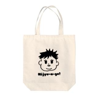 Nijyu-a -go!多毛girl Tote bags