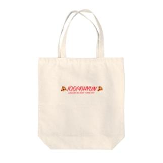 100(4)HYUN(PIZZA) Tote bags