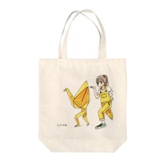 折りツル Tote bags
