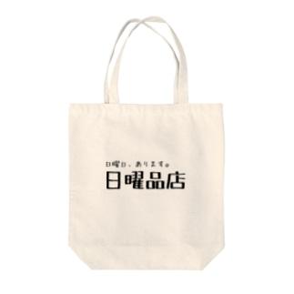 日曜品店ロゴグッズ Tote bags