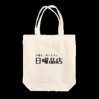 山本リエの日曜品店ロゴグッズ Tote bags