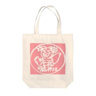 版画風げんきじるし(レディース向け) Tote bags