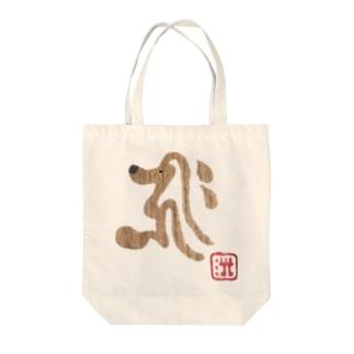 いぬ(梵字) Tote bags