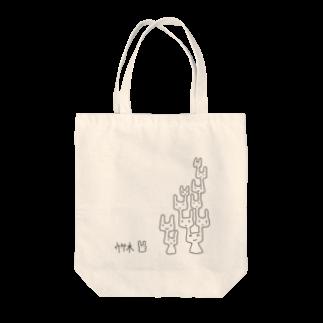 てしのウサ木 Tote bags