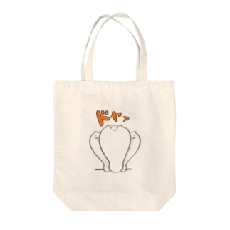 nekodango 「ドヤッ」 Tote bags