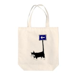 『一方通行』標識ねこ Tote bags