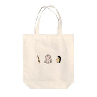笛とYシャツと岩崎さん Tote bags