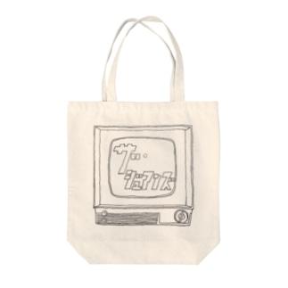 ジュアンズ(俺が欲しいだけ) Tote bags