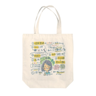 NAYOのイラスト図解のコツ Tote bags