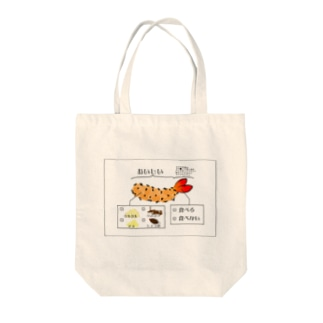 好きなエビフライの食べ方を言うのが恥ずかしい人のための Tote bags