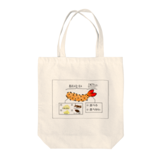ぶっちーさんきゃんばすの好きなエビフライの食べ方を言うのが恥ずかしい人のための Tote bags