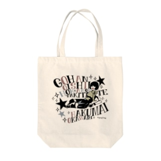 GOHAN OISHII☆GIRL Tote bags