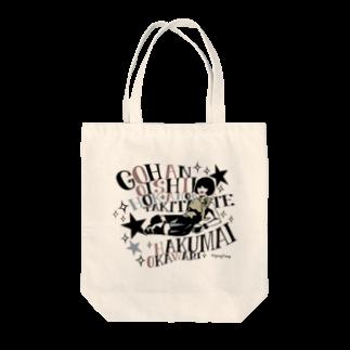 グルッグ*ルッグのGOHAN OISHII☆GIRL Tote bags