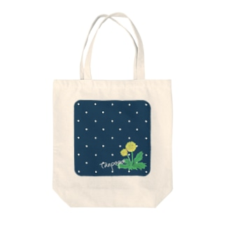 ちいさい花 タンポポ Tote Bag