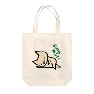 明日から本気出す Tote bags